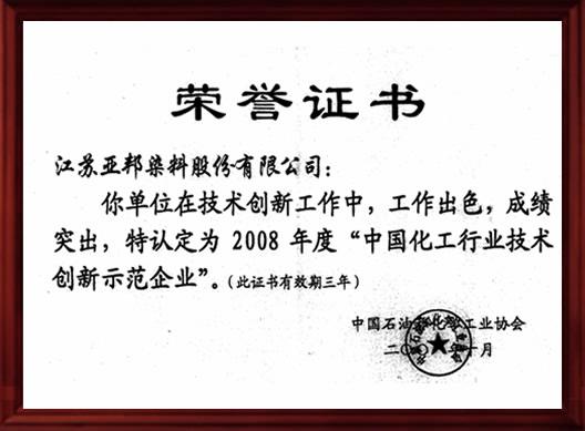 中国化工行业技术创新示范企业